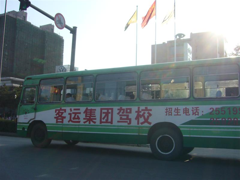 Bus!!!