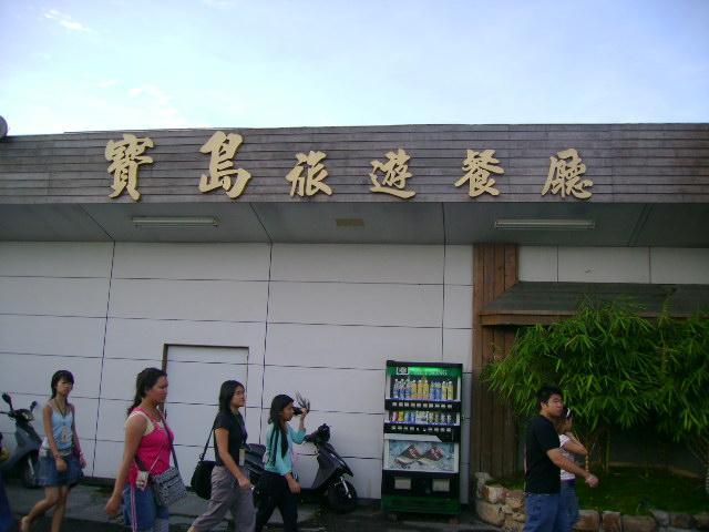 Bao Dao restaurant 2007-07-17 18:14