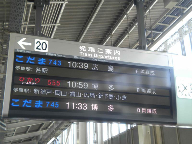 Train schedule - Japanese