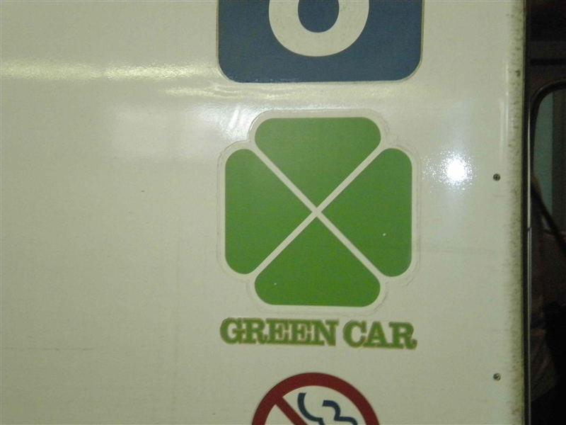 Green car sign