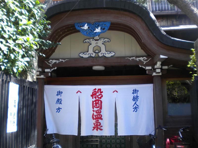 Funaoka-onsen entrance