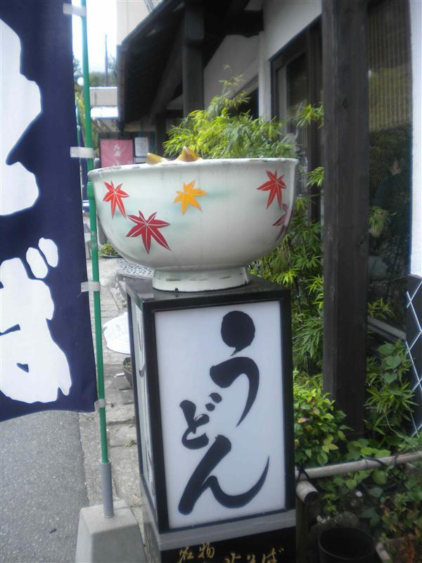 Udon-shop