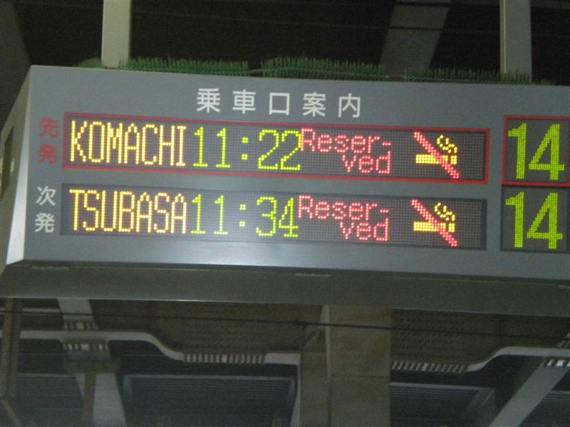Train boarding