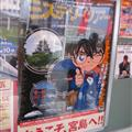 Conan all over Miyajima