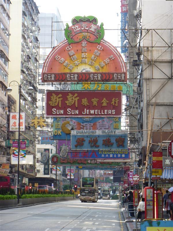 Nathan Street, main road down Kowloon