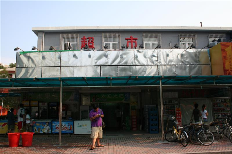 convenience store right down from the dorm