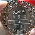 a medal i won (aka bought) after climbing the wall with my chinese name.