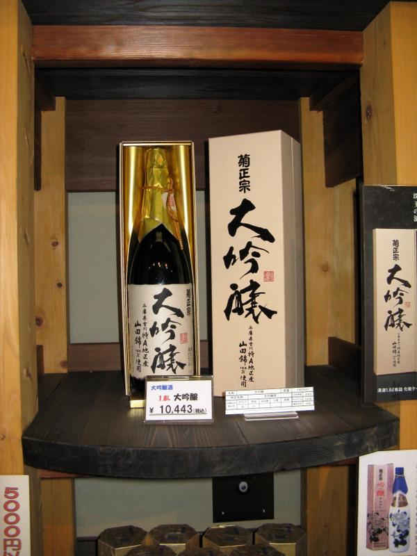 A$100+ sake bottle !