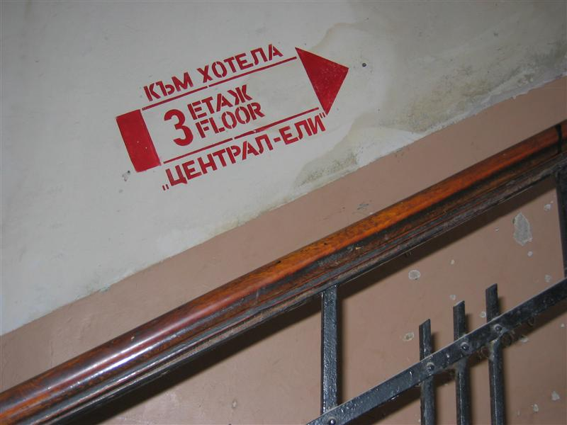 Cyrillic stairs